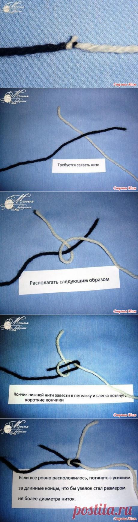 Промышленный узелок для соединения нитей при вязании - Страна Мам