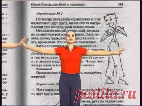 La gimnasia sustavnaya de M.S.Norbekova (la versión Completa)