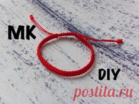 МК плетёного браслета/красная нить/DIY