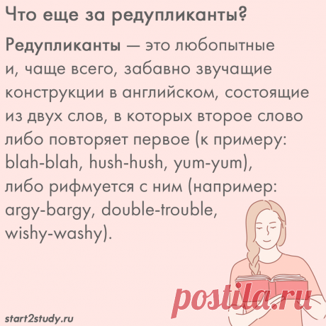Chop-chop, easy-peasy, okey-dokey: разбираемся с редупликантами в английском   Английский язык   Start2Study   Яндекс Дзен