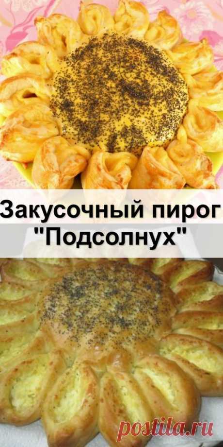 """Закусочный пирог """"Подсолнух"""" - Женский сайт Совершенно простой в приготовлении, очень вкусный, сытныйпирог «Подсолнух» украсит любой праздничный стол..."""