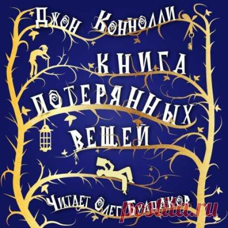 Коннолли Джон - Книга потерянных вещей Аудиокнигу читает Булдаков Олег. Мир, в который попадает двенадцатилетний английский мальчик, как и мир, из которого он приходит, в равной мере оплетены зловещей паутиной войны.