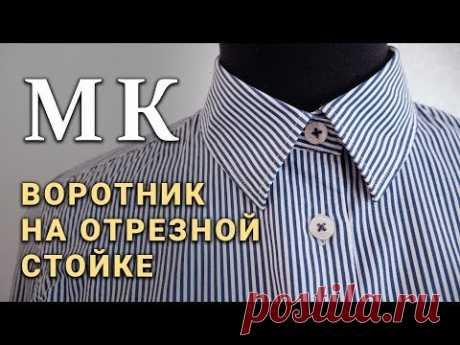 Обработка рубашечного воротника на отрезной стойке (мастер класс по пошиву)
