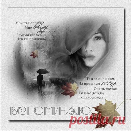 Прошлая осень в сердце моем.... ~ Плейкасты ~ Beesona.Ru