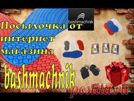 Посылка от замечательных людей ! bashmachnik.com.ua