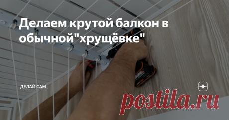 """Делаем крутой балкон в обычной""""хрущёвке"""""""