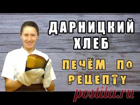 Домашний хлеб. ДАРНИЦКИЙ ХЛЕБ на закваске! Самый подробный рецепт.