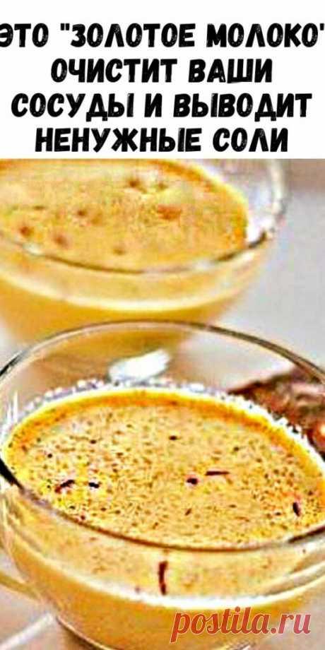 """Это """"золотое молоко"""" очистит ваши сосуды и выводит ненужные соли - Упражнения и похудение"""