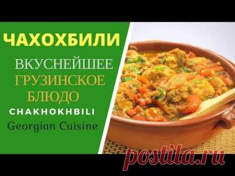 Чахохбили. Грузинская кухня ჩახოხბილი - Georgian Cuisine: Chakhokhbili - YouTube