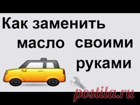 Как поменять масло в машине своими руками??? Когда нужно менять масло??? - YouTube