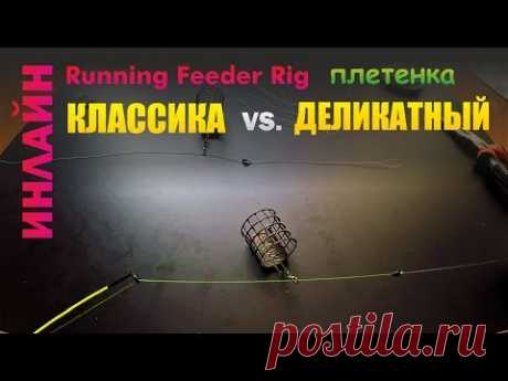 Фидерный монтаж ИНЛАЙН на плетенном шнуре | 2 варианта
