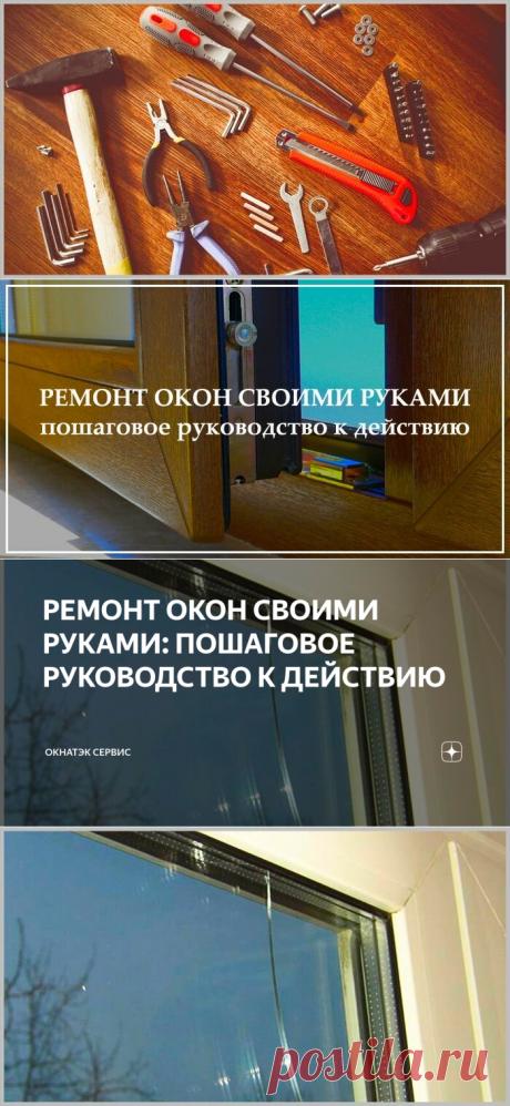 РЕМОНТ ОКОН СВОИМИ РУКАМИ: ПОШАГОВОЕ РУКОВОДСТВО К ДЕЙСТВИЮ | ОкнаТэк Сервис | Яндекс Дзен