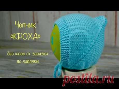 Чепчик «Кроха» спицами. Knitted baby hat.