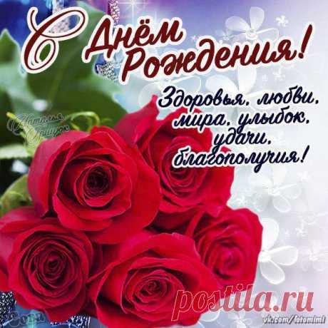 С Днём рождения!  Картинки и открытки  vk.com/fotomagic_su