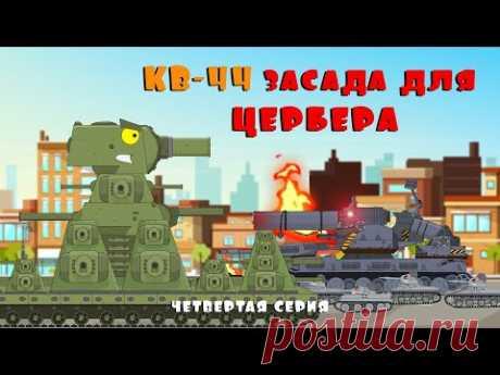 КВ-44 готовит засаду для ЦЕРБЕРА. Рождение МОНСТРА. Мультики про танки. 4 серия - YouTube