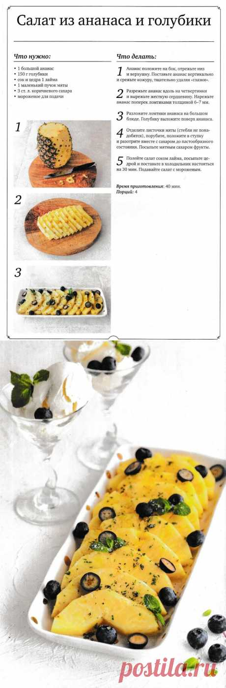 Салат из ананаса и голубики