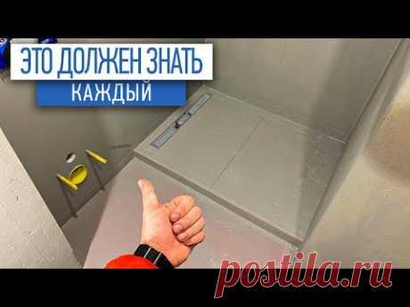 Как сделать гидроизоляцию подиума и стен в санузле   Советы по ремонту   ремонт квартир в Москве