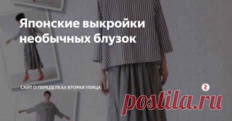 Японские выкройки необычных блузок Выкройка этой необычной круглой блузки — и выкройки еще пары креативных японских блузок: https://secondstreet.ru/blog/prostie_vikroiki/yaponskie-vykrojki-neobychnyh-bluzok.html