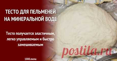 Тесто для пельменей на минеральной воде рецепт с фото Как приготовить тесто для пельменей на минеральной воде: фото пошагово, отзывы и советы поваров, похожие рецепты, личная кулинарная книга, удобная печать