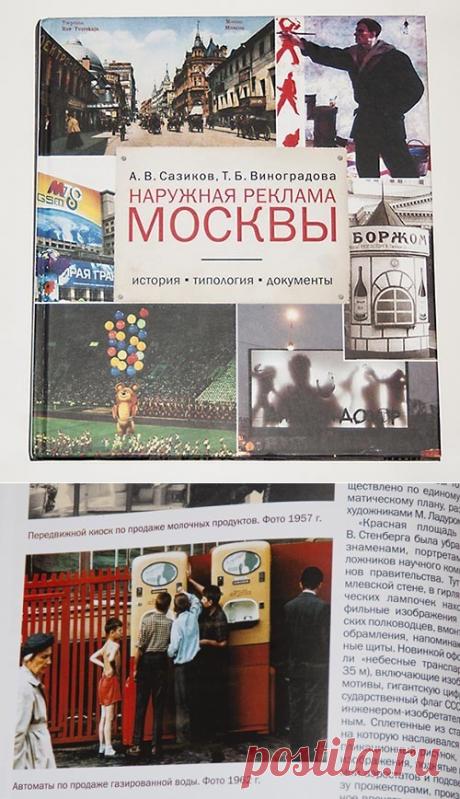 Наружная реклама Москвы.