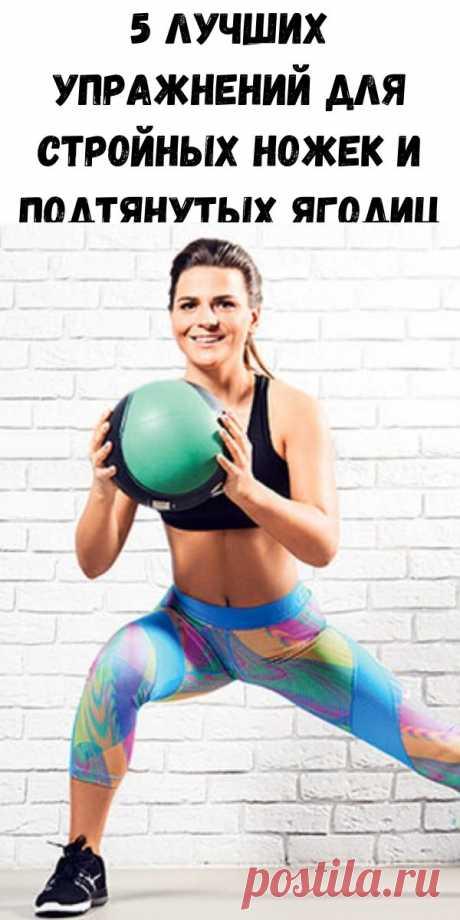 5 лучших упражнений для стройных ножек и подтянутых ягодиц - Советы для женщин