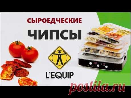 Сыроедческие чипсы из томатов в дегидраторе L'equip LD-918BT