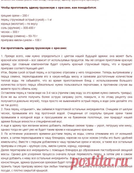 Рецепт аджики грузинской с орехами - Аджика 1001 ЕДА