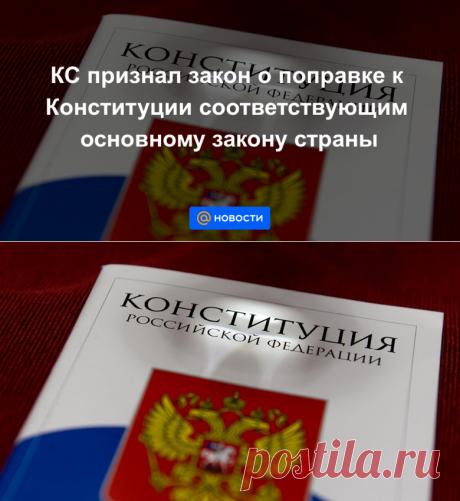КС признал закон о поправке к Конституции соответствующим основному закону страны - Новости Mail.ru