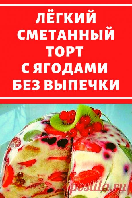 Легкий сметанный торт со свежими или замороженными фруктами и ягодами – это отличный десерт на праздничный стол или просто к завтраку.