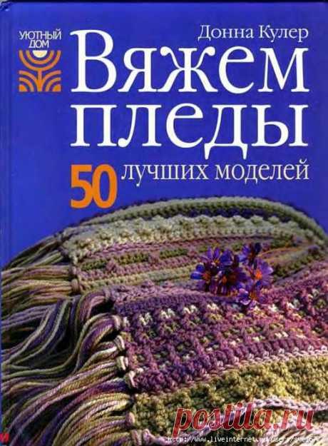 ПЛЕДЫ. 50 ЛУЧШИХ ВЯЗАНЫХ МОДЕЛЕЙ.КНИГА Д.КУЛЕР
