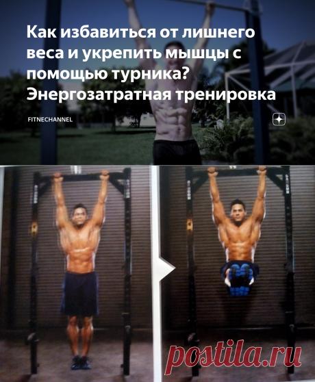 Как избавиться от лишнего веса и укрепить мышцы с помощью турника? Энергозатратная тренировка | fitnechannel | Яндекс Дзен