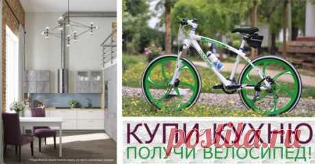 Велосипед в подарок!  Купи кухню с 31.05. по 03.06. и получи в подарок велосипед! Бухарестская 33 к.1 89500002188