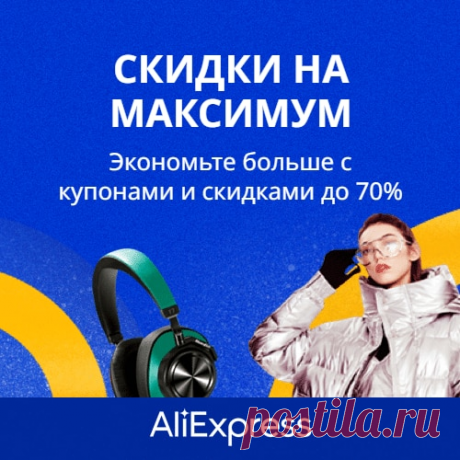 AliExpress скидки до 70%