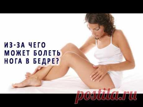 Из-за чего может болеть нога в бедре?