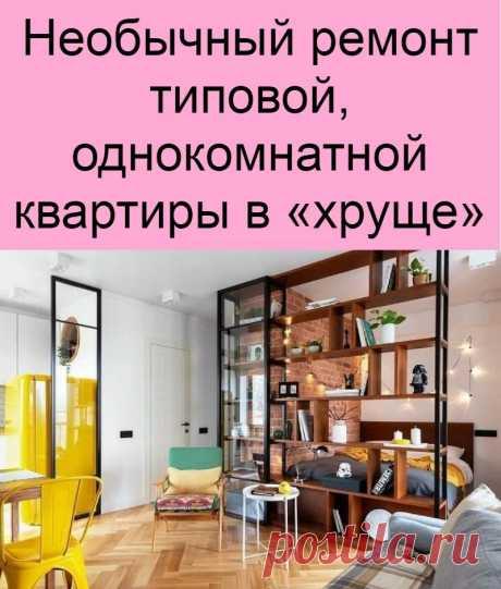 Необычный ремонт типовой, однокомнатной квартиры в «хруще»