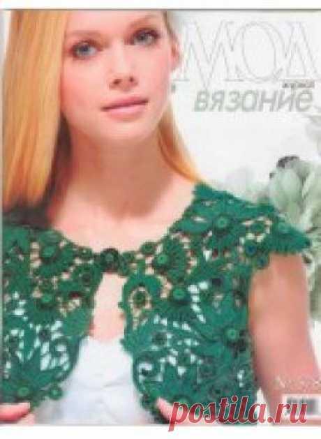 Журнал Мод №578.