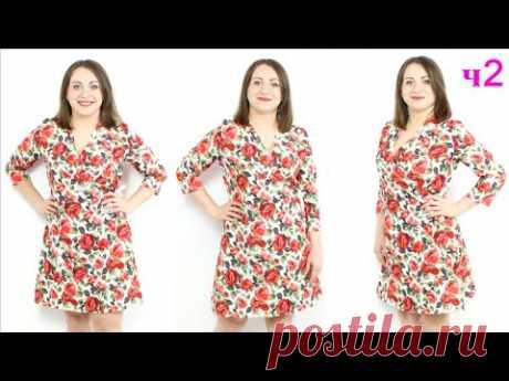 Как сшить ПЛАТЬЕ ВЕСНА? Платье с ЗапАхом! Гардероб своими руками - Новое Платье в копилку.