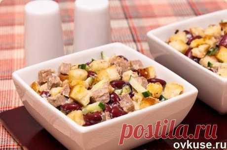 Салат с фасолью, говядиной и сухариками - Простые рецепты Овкусе.ру