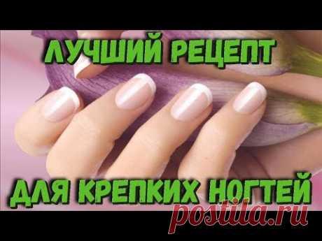 Необычный рецепт для крепких ногтей Супер крепкие ногти Правильный уход за ногтями - YouTube