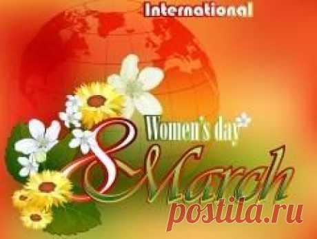 """Сегодня 08 марта отмечается """"Международный женский день"""""""