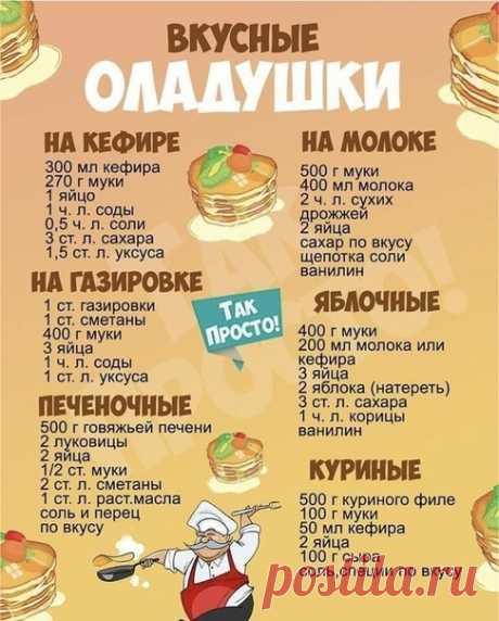 А вы любите оладушки?