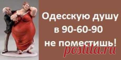 Одесский Позитив - Главная