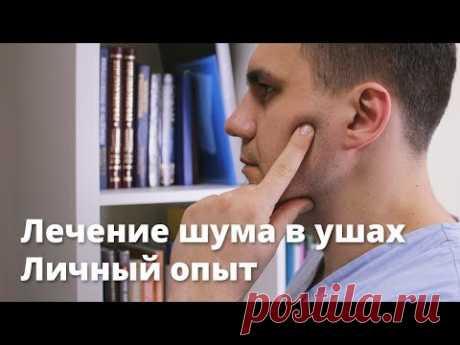 Лечение шума в ушах. Личный опыт