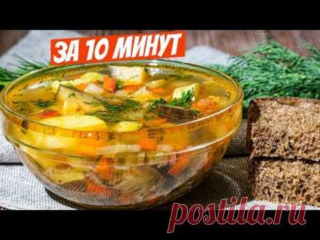 Мы влюбились в этот ЛЕГЕНДАРНЫЙ ДАЧНЫЙ овощной суп без мяса! БЫСТРЫЙ летний рецепт супа!