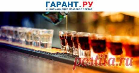 Подписан закон о запрете продажи алкоголя в располагающихся в МКД барах и кафе с залами обслуживания менее 20 кв. м Согласно закону регионы вправе устанавливать дополнительные ограничения.