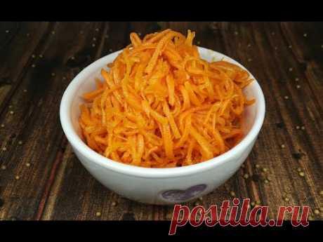 Морковь по корейски! Такую корейскую морковь можно смело готовить на праздничный стол! На рынке такую не купить!