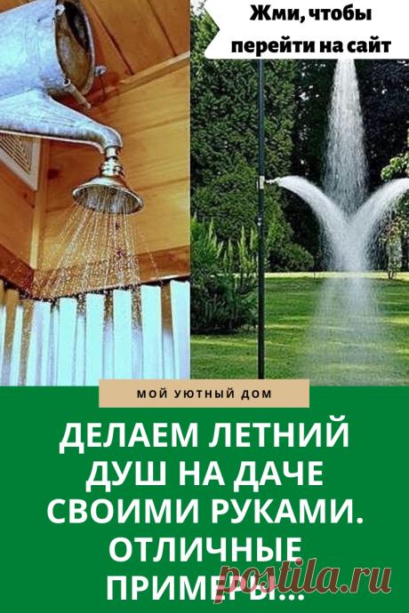 Идеи как сделать летний душ своими руками