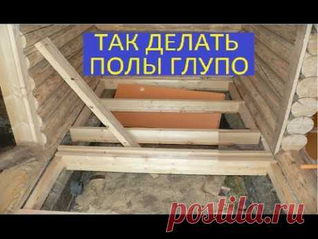 ПОЛЫ В БАНЕ / floor in the bath / floors are warm without heating / floors in the Russian bath