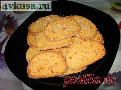 Песочное печенье с сыром и кунжутом. Фоторецепт.   4vkusa.ru