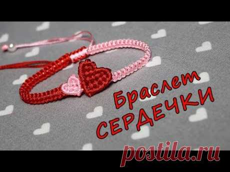 Браслет Макраме СЕРДЕЧКИ